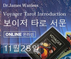 韓国-ボイジャータロット オンラインリーダー認定講座