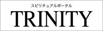トリニティ