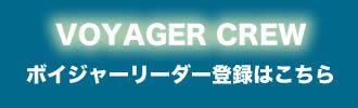 ボイジャータロット認定者登録はこちら