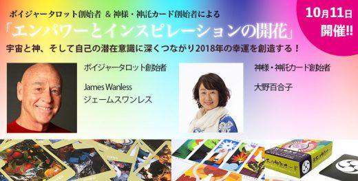 大野百合子先生とのコラボトークショー開催