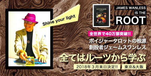 ジェームスワンレスジャパンツアー2018