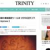 クロノ先生のトリニティ記事