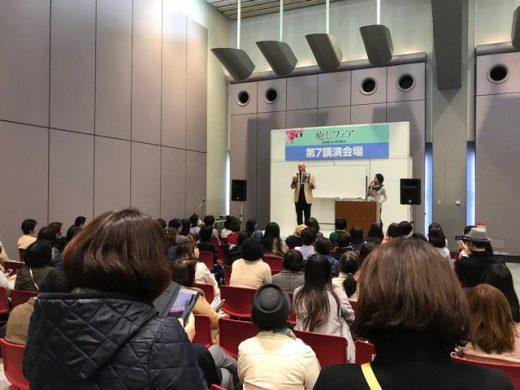 癒しフェアin大阪