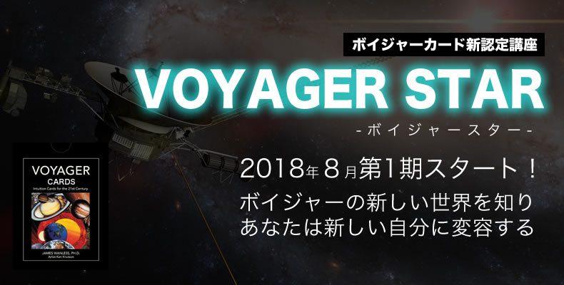 新認定講座「VOYAGER STAR」