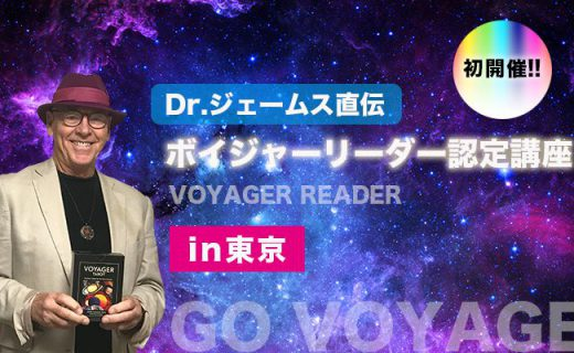 ボイジャーリーダー認定講座in東京