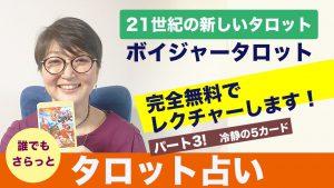 小澤弘子ボイジャータロット 無料講座