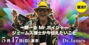 ボイジャータロット 東京1デイ講座