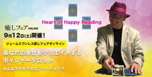 Heart of Happy Reading