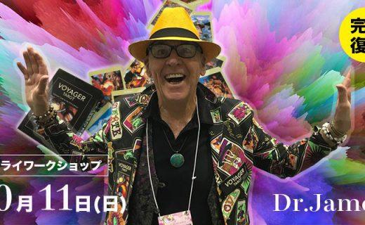 Dr.ジェームスオンラインセミナー10月開催!