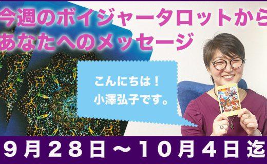 小澤弘子今週のリーディング