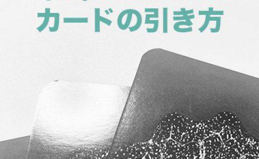 椎名マキ-本当に使えるカードの引き方