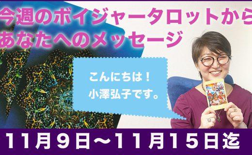 小澤弘子毎週リーディング