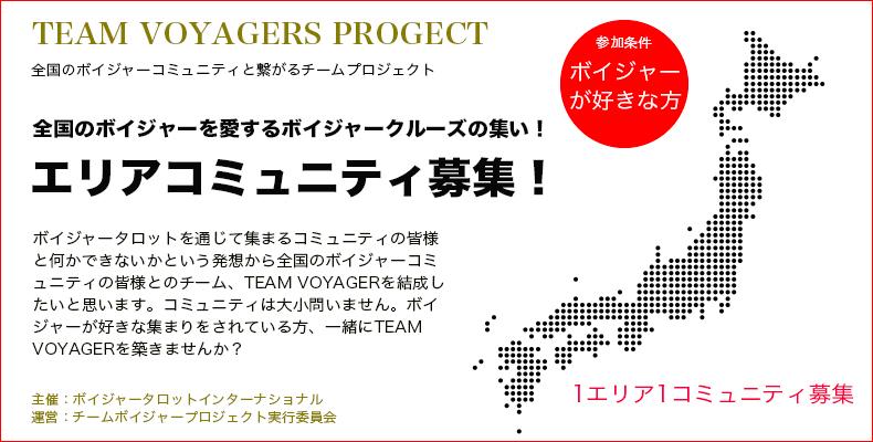 ボイジャータロットコミュニティ-TEAM VOYAGER PROJECT