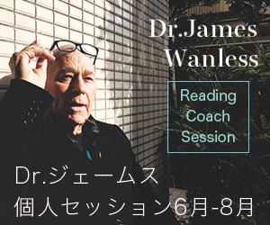 ジェームスワンレス個人セッション