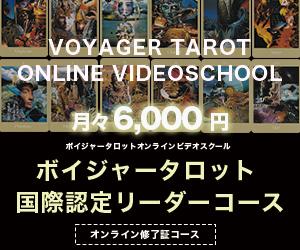 ボイジャータロット国際認定ビデオコース