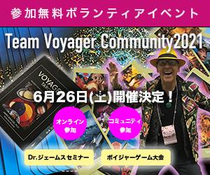 Team voyager community2021