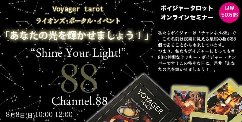 「あなたの光を輝かせましょう!」チャンネル88セミナー
